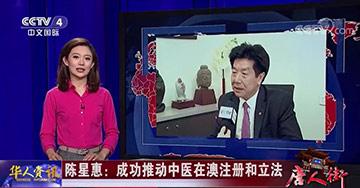 CCTV:陈星惠,成功推动中医在澳注册和立法!